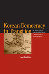 Korean Democracy in Transition: A Rational Blueprint for Developing Societies by HeeMin Kim